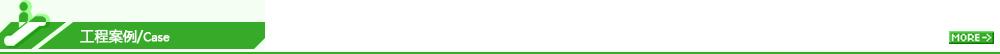 湖北必威体育手机下载betway88体育官网 工程案例