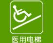 医用betway88体育官网